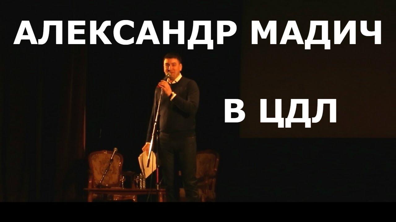 Александр Мадич на вечере памяти Задорнова в ЦДЛ