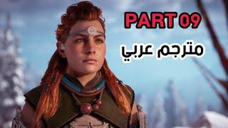 Horizon Zero Dawn [4K] Part 09 مترجم عربي