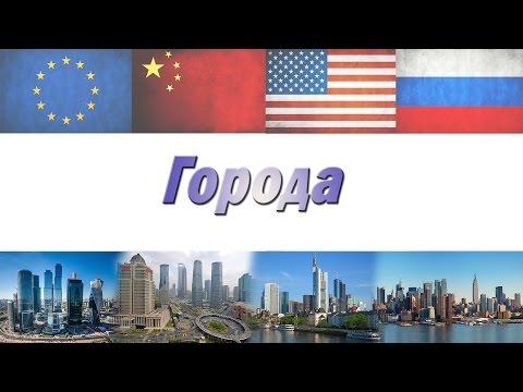 Города в России,