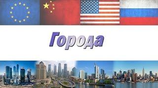 Города в России, США, Европе, Китае - Сравниваем