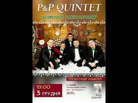 Жива музика з гуртом P&P Quintet