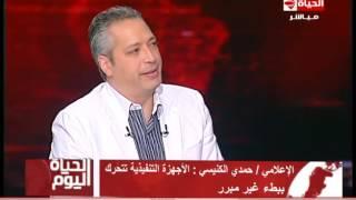 بالفيديو.. حمدي الكنيسي: الحكومة لا تريد قانونًا للإعلام والصحافة