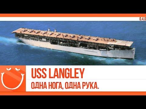 World of warships - USS Langley. Одна нога, одна рука.
