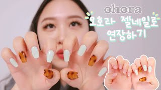 [두부리뷰] 오호라 젤네일로 손톱 연장 하기!  | 가…