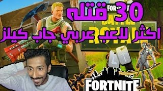 فورت نايت | سولو سكواد 30 قتله ! Fortnite 30 kills solo squad