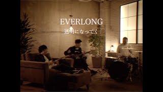 EVERLONG【透明になってく】Music Video