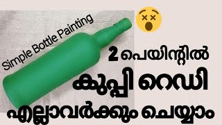 Simple Bottle Painting | For Beginners | Best Out Of Waste | Reused Ideas | Charus Circle Ep#126