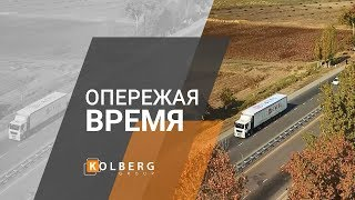 "Kolberg Group. Фильм о компании ""Опережая время""."