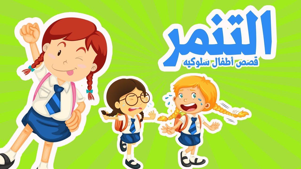 التنمر المدرسي قصص اطفال حكايات عربية Youtube Family Guy Fictional Characters Character