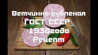 Ветчино рубленая, рецепт приготовления по ГОСТу 1938 года .