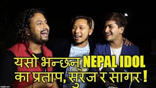 यसो भन्छन् Nepal Idol का प्रताप, सुरज र सागर || Nepal Idol | Prem Geet 2