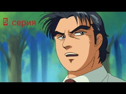 Служащий Кинтаро (5 серия)