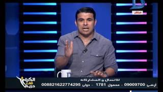 الكرة فى دريم| خالد الغندور يهاجم ايهاب جريشة والسبب؟