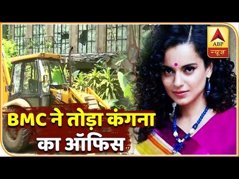 Mumbai में Kangana Ranaut Vs Shiv Sena ! BMC ने तोड़ा कंगना का ऑफिस | ABP News Hindi