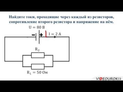 Решение задач по теме Смешанное соединение проводников