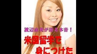 渡辺直美が語る本音!オリラジ中田への感謝! □チャンネル登録お願いしま...