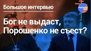 Протоиерей Андрей Ткачев в «Большом интервью на Ukraina.ru»