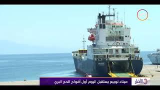 الأخبار - يستقبل ميناء نويبع اليوم أول أفواج الحج البري