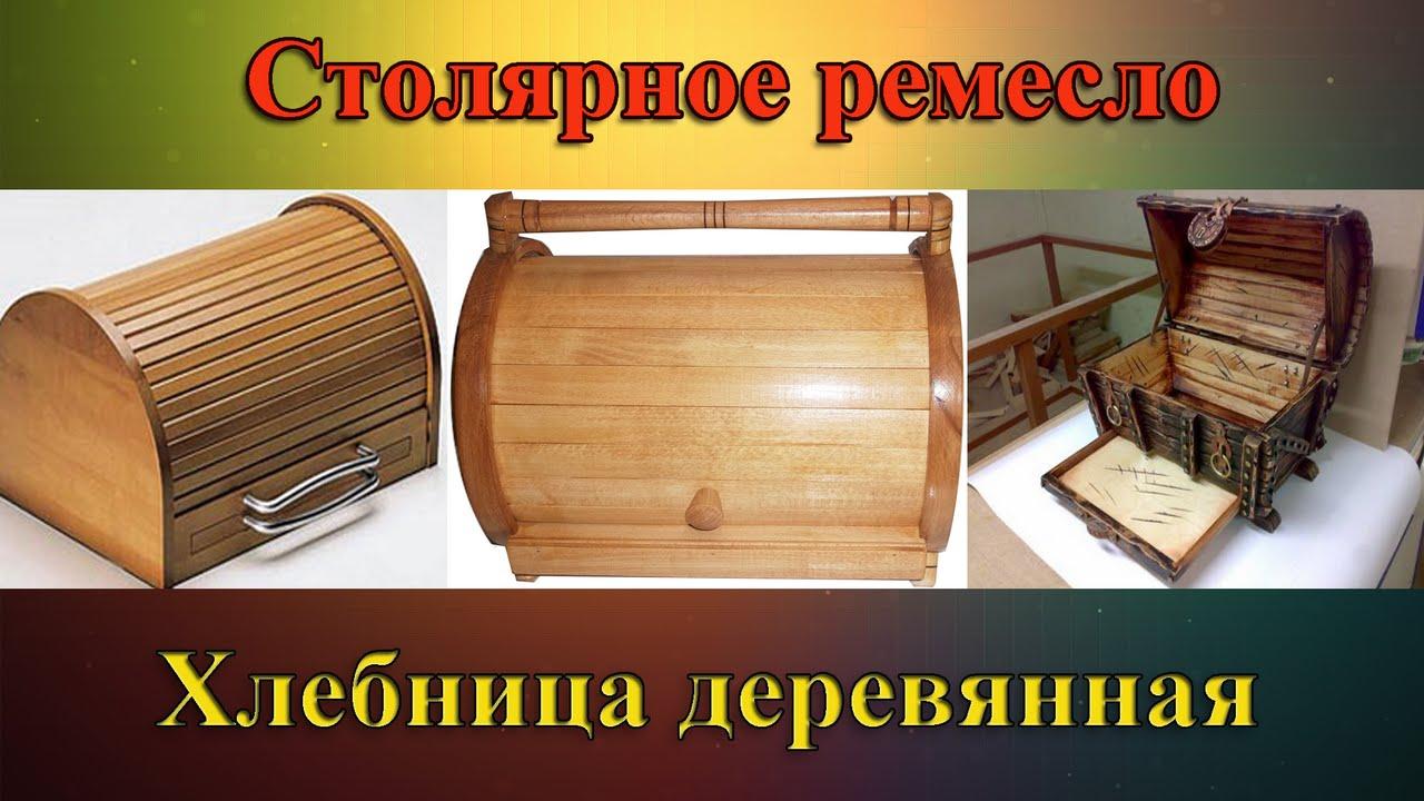 Хлебница, как выбрать и какую: деревянную, из нержавейки или бересты