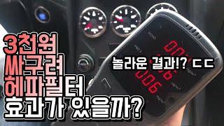 """""""3천원짜리 싸구려 헤파필터 VS 8500원짜…"""
