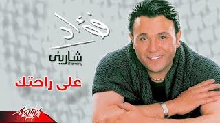Ala Rahtak - Mohamed Fouad على راحتك - محمد فؤاد