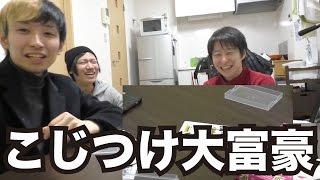 【実写】こじつけ大富豪【ヒカルゲームズ】