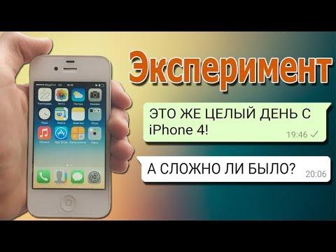 ЦЕЛЫЙ ДЕНЬ С IPhone 4 - ЭКСПЕРИМЕНТ! МОЖНО ЛИ НОРМАЛЬНО ПОЛЬЗОВАТЬСЯ В 2019 ГОДУ?