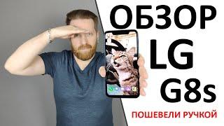 Обзор LG G8s ThinQ. Не мэйнстрим, но смартфон интересный.