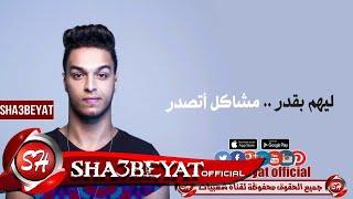 ميشو جمال صاحب جدع اغنيه جديدة 2017 حصريا على شعبيات Mesho Gamal Sahib Gada2