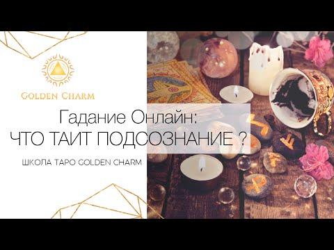 ЧТО ТАИТ ПОДСОЗНАНИЕ ЗАГАДАННОГО ЧЕЛОВЕКА СЕГОДНЯ? ОНЛАЙН ГАДАНИЕ/ Школа Таро Golden Charm