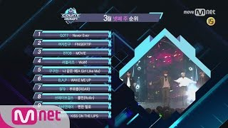 What are the TOP10 Songs in 4th week of March? M COUNTDOWN 170323 EP.516