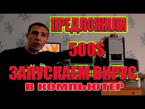 ПРЕДЛОЖИЛИ 500 ДОЛЛАРОВ. ОКАЗАЛСЯ ВИРУС. видео № 13