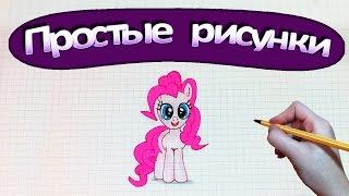 Простые рисунки #368 Как нарисовать пони Пинки Пай