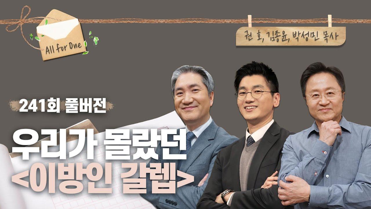 우리가 몰랐던 이방인 갈렙   권호, 김종윤, 박성민 목사   CBSTV 올포원 241회