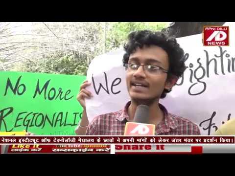 NIT मेघालय के छात्रों ने अपनी मांगों को लेकर जंतर मंतर पर प्रदर्शन किया