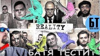 Реакция Бати PIEM OXXXYMIRON J. MAKONNEN DINAST LETAI PALMDROPOV   REALITY VIDEO 2019