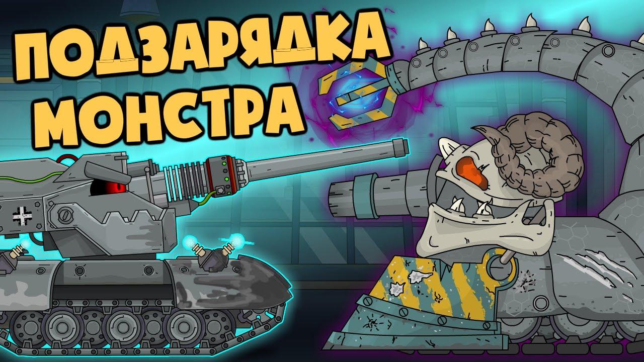 Подзарядка Монстра : Электра-Ваффентраген vs Гипнос - Мультики про танки