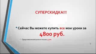 пасивный заработок на YouTube школа Дмитрия Комарова урок 5