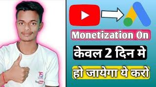Mera Channel Ka 2 Din Me Monetization On Ho Gya YouTube Channel Monetize 2 Din Me On Ho Gya Mera 😍
