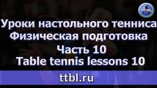 #Настольный теннис. Физическая подготовка 10.