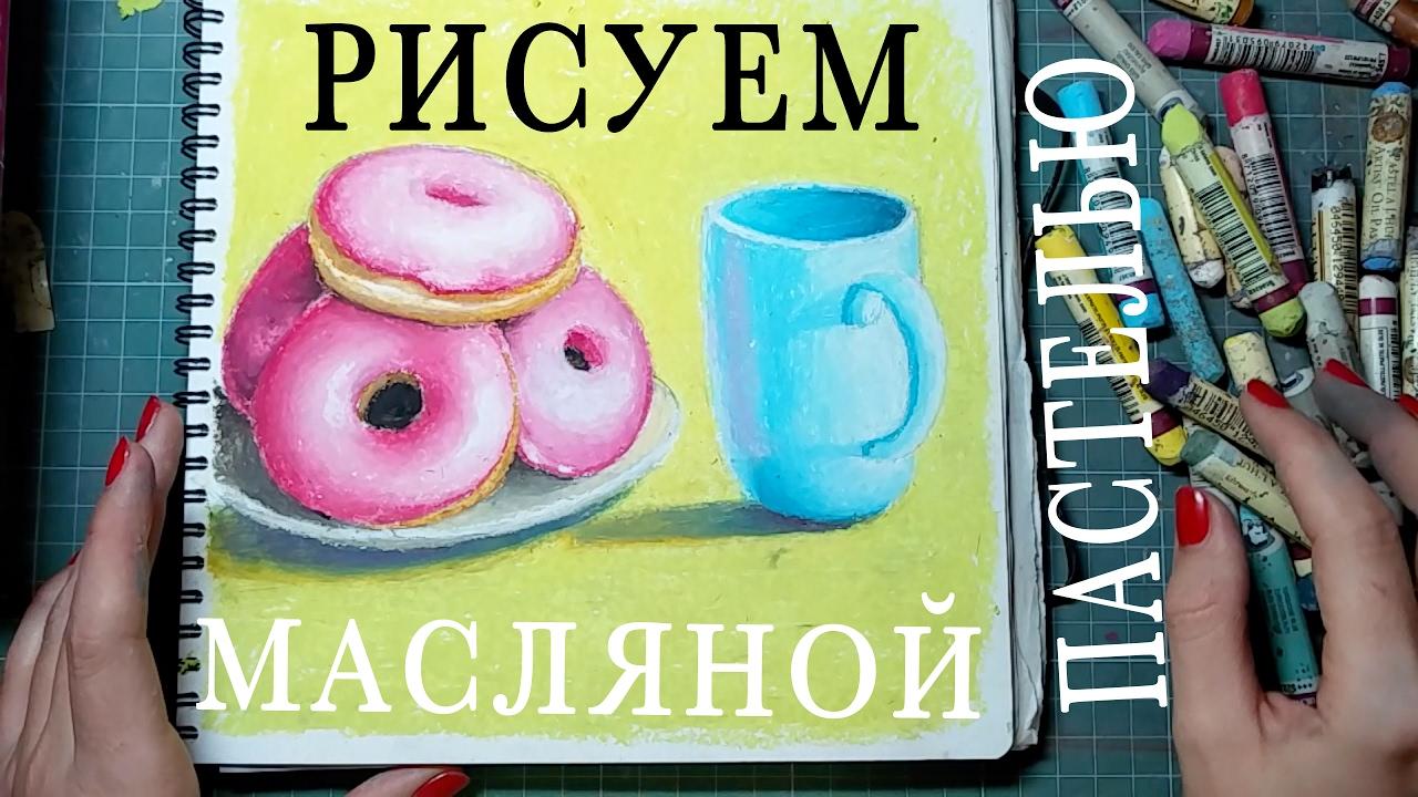Интернет-магазин artlavka. Ru предлагает вам купить большой набор сухой или масляной пастели для рисования по низкой цене. Всегда в наличии. Набор художественной масляной пастели mungyo 48 цветов в картоне, mungyo, 48, средняя мягкость, начальный уровень. 875c. Набор масляной.