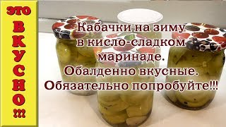 Маринованные кабачки на зиму в кисло-сладком маринаде.Обалденно вкусные.Обязательно попробуйте
