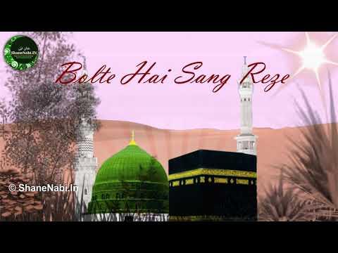 Bolte Hain Sang Reze | Whatsapp Status Video #1 Trend Eid Milad Un Nabi Naat | Very Heart Touching