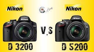 مقارنه بين نيكون D3200 VS D5200 (بالمصري)
