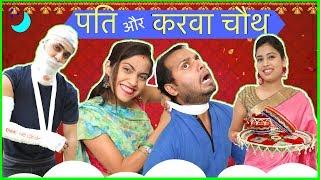 PATI Aur KARWA CHAUTH....कहानी एक पति की |#Fun #Comedy #Sketch #Anaysa #LafanGAY
