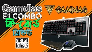 Gamdias HERMES E1 Combo + NYX E1 Gaming Keyboard & Mouse Bangla Review | PCB BD