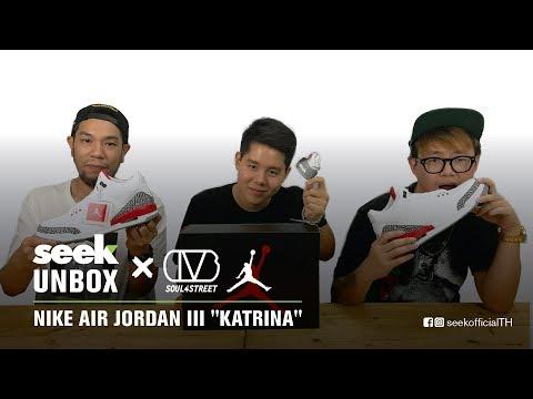 "SEEK UNBOX x Soul4Street [Review] : Nike Air Jordan 3 Retro ""KATRINA"" (Thai)"
