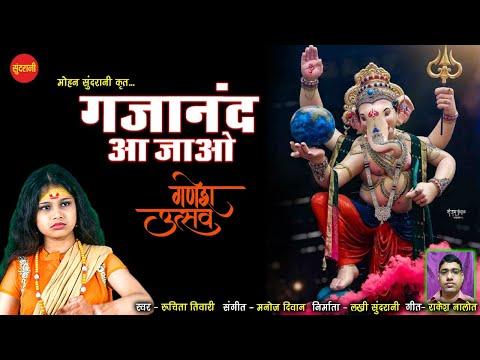 गजानंद आ जाओ - Gajanand Aa Jao - Ruchita Tiwari    Lord Ganesh Chaturthi Special Song 2021- HD Video