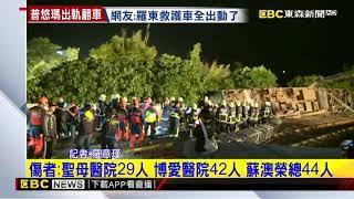 普悠瑪翻車17人無生命跡象 100人受傷