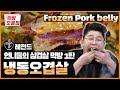 언니들의 삼겹살 먹방 part.1 냉동오겹살 & 어리굴젓 | 먹방모음집 K-FOOD MUKBANG Frozen Pork belly